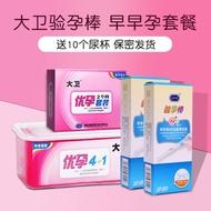大衛驗孕棒早早孕懷孕檢測試紙測孕筆排卵試紙女高精度3+10套裝(398.0)