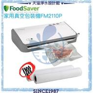 【折價券】【美國FoodSaver】家用真空包裝機FM2110P【恆隆行授權經銷】【有效延長食物保存】【附轉接頭】