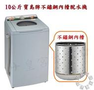 寶島牌 10公斤 不鏽鋼內槽脫水機 PT-3088 排水率再提升60% 超高速脫水、不鏽鋼煞車線