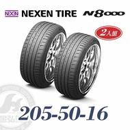 NEXEN N8000 205/50/16 二入組 操控性能型輪胎