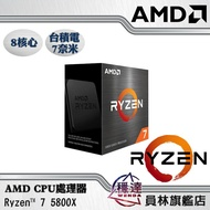 【AMD】Ryzen 7 5800X CPU處理器