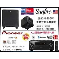 日本 Pioneer VSX-LX104(B) + 美國 Sunfire SDS12 600W 超低音喇叭 - 現貨可自取 - 建議售價 / NT$51700