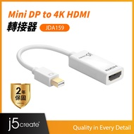 【j5create 凱捷】Mini DP to 4K HDMI 轉接器-JDA159