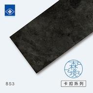 【 南亞華麗地磚 】 森境 卡扣系列 8S3