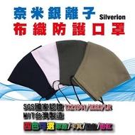 奈米銀離子 布織防護口罩 (1入)