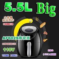 【可貨到付款】 (602升級版)科帥AF602S陶瓷智能台灣電壓大容量空氣電炸鍋家用無油多功能