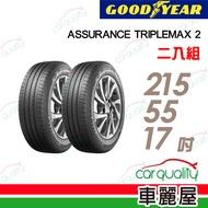【GOODYEAR 固特異】ASSURANCE TRIPLEMAX 2 溼地操控性能輪胎_兩入組_215/55/17(ATM2)