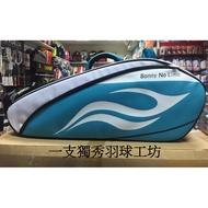 【一支獨秀羽球工坊】《袋》BONNY波力2016年新品雙層雙肩揹球袋1TB16006淺藍色