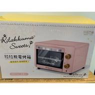 jerry限制標。全新,拉拉熊蜜糖粉紅色電烤箱。34cm/ 9L。烤盤/烤網/小家電。