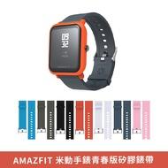 《現貨》米布斯 AMAZFIT 米動手錶青春版矽膠錶帶 運動防水 7色可選 防水抗污矽膠材質