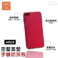 ASUS 手機空壓殼 ZB555KL ZD552KL ZE554KL ZC554KL ZS570KL 優膜庫