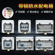 家用電箱開關 室戶外防雨水配電箱工業家用插座電源明裝斷路器空開關漏電表220V 『MY6083』