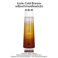 Timemore Icicle Cold Brewer เครื่องทำกาแฟโคลบริว เครื่องทำกาแฟสกัดเย็น White
