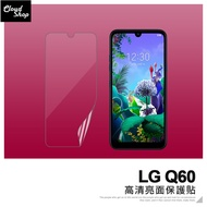 LG Q60 一般亮面 軟膜 螢幕貼 手機 保貼 保護貼 非滿版 軟貼膜 螢幕保護 保護膜 手機螢幕膜 H01A1