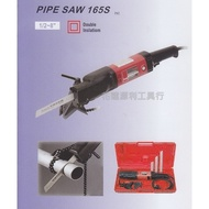 【花蓮源利】【日本製】ASADA 6吋 切管機 切割機 軍刀鋸 pipe saw 165s
