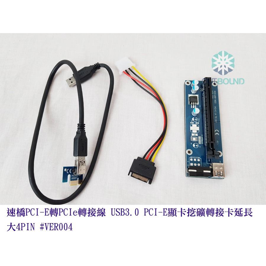 【現貨】速橋PCI-E轉PCIe轉接線 大4PIN 3顆電容USB3.0 PCI-E顯卡挖礦轉接卡延長 VER 004