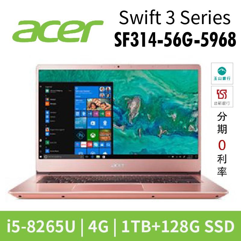 ACER SF314-56G-5968粉