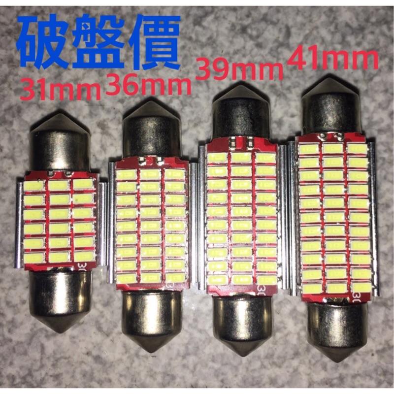 爆亮雙尖LED室內燈 31mm-36mm-39mm-41mm