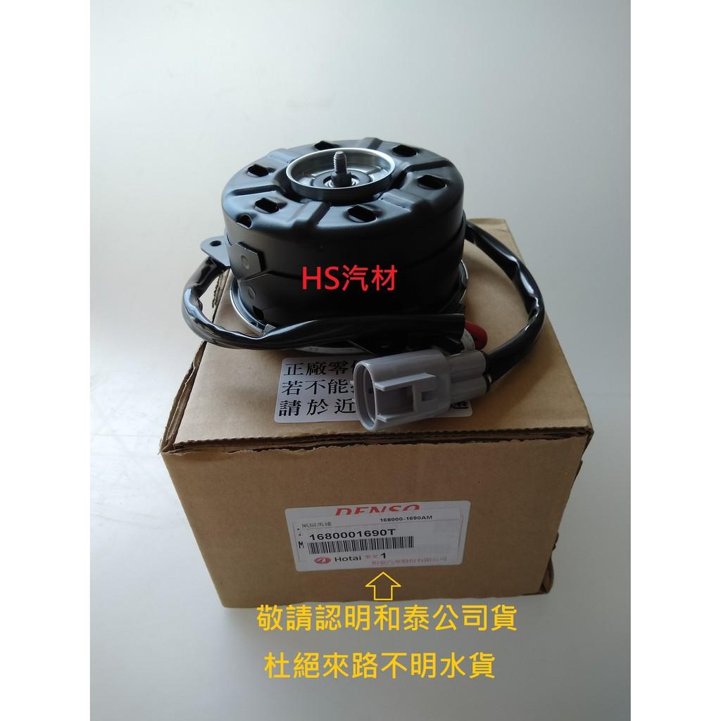 HS汽材 TOYOTA 豐田 WISH 2.0 09-16/DENSO和泰公司貨/水箱風扇馬達