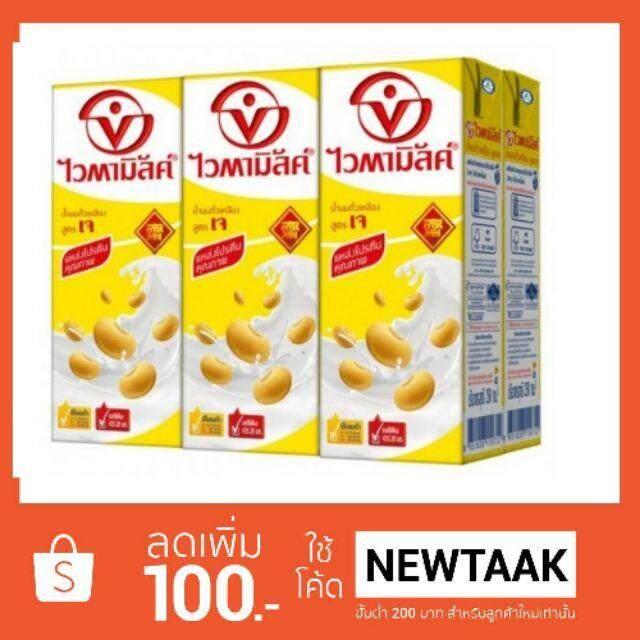 Vitamilk ไวตามื้ลค์ สูตรเจ นมถั่วเหลือง ยูเอชที ขนาด 250ml/กล่อง ลังละ36กล่อง UHT Soybean Milk J My FooD