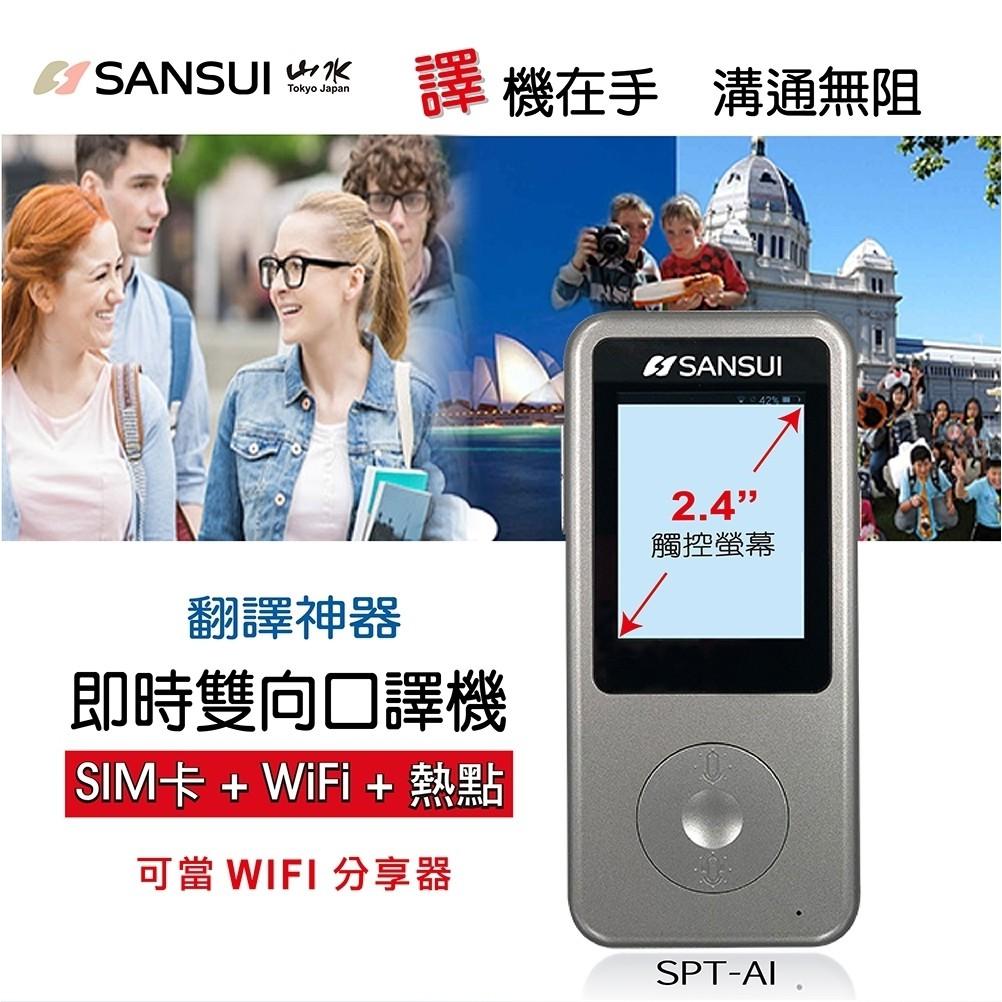山水SANSUI 4G即時雙向口譯機 (粉/灰)