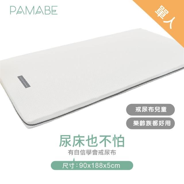 【PAMABE】透氣好睡護脊單人床墊(經典白-90x188x5cm)