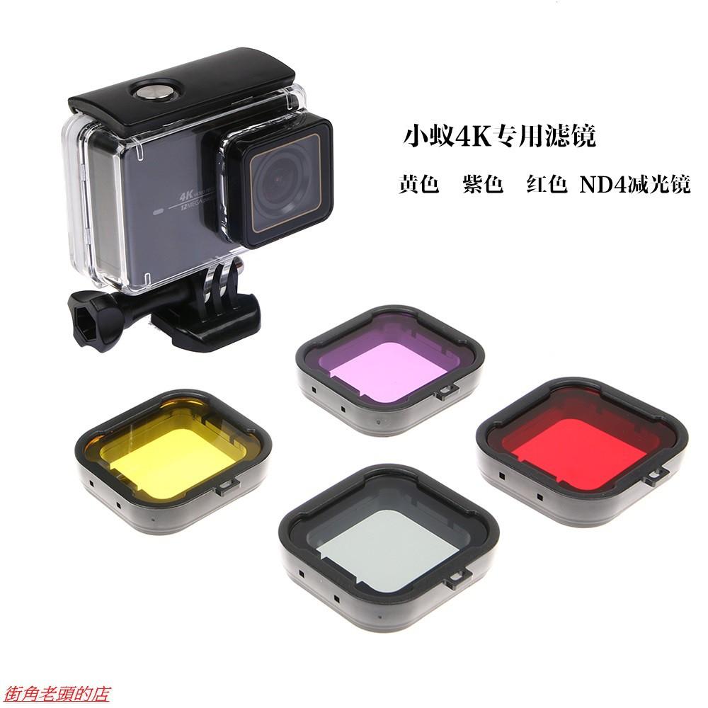 小米小蟻4K運動相機配件濾鏡紅色濾鏡紫色濾鏡