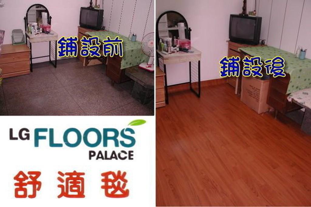 《上禾屋》LG舒適毯,塑膠地板,木地板,木紋地墊,保母協會推薦,耐磨好清潔