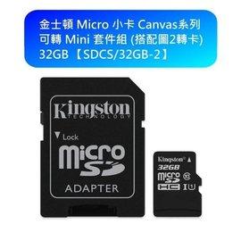 金士頓 記憶卡 【SDCS/32GB-2】 32GB Micro-SD 含 Mini-SD 轉卡 新風尚潮流