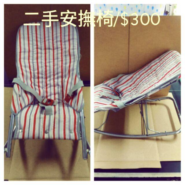 二手鐵製安撫搖椅