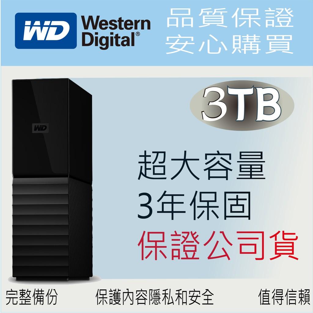 WD My Book 3TB 3.5吋外接硬碟 【保證公司貨】【假一賠十】