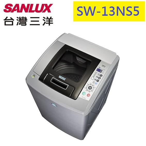 台灣三洋13kg不銹鋼內槽洗衣機 SW-13NS5含基本安裝+舊機回收
