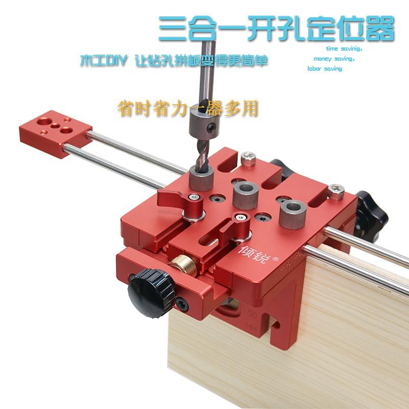木工三合一打孔定位器板式傢具3合1開鑽孔器圓木榫拼板偏心輪打