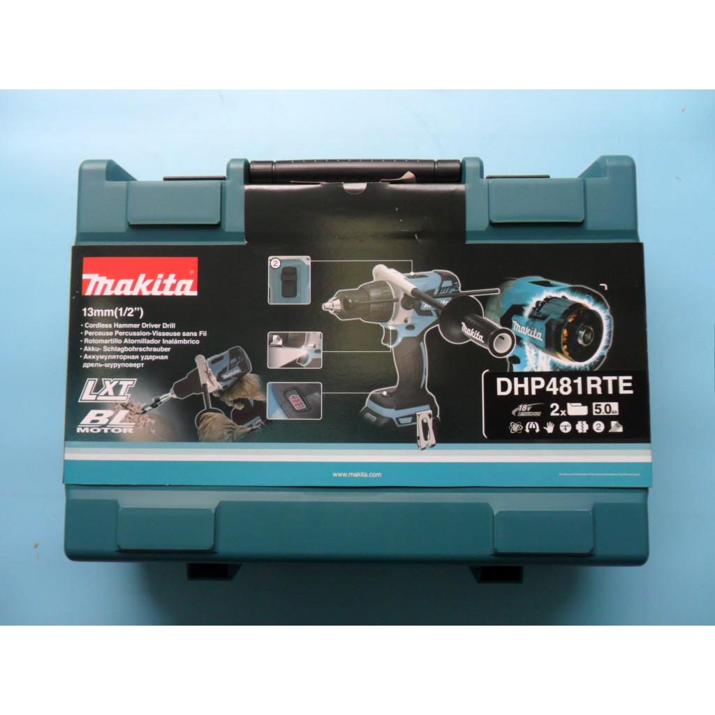 【台灣工具】日本 牧田 Makita 原廠18V雙機箱/工具箱 起子機 電鑽 DHP481 DHP481RTE 可放把手