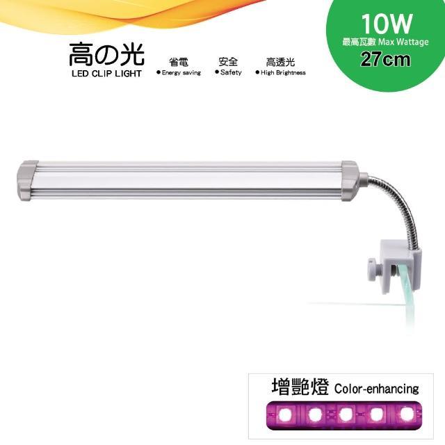 【ISTA】高之光-夾燈 27cm(增艷燈)