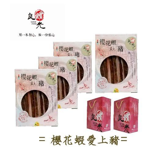 良實糧食  櫻花蝦愛上豬 四盒搭配二禮袋
