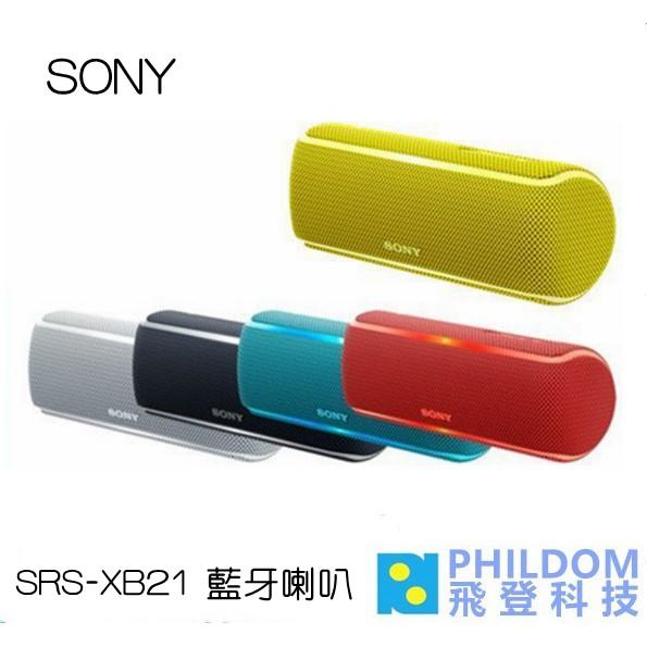 [公司貨] SONY SRS-XB21 XB21 藍牙喇叭