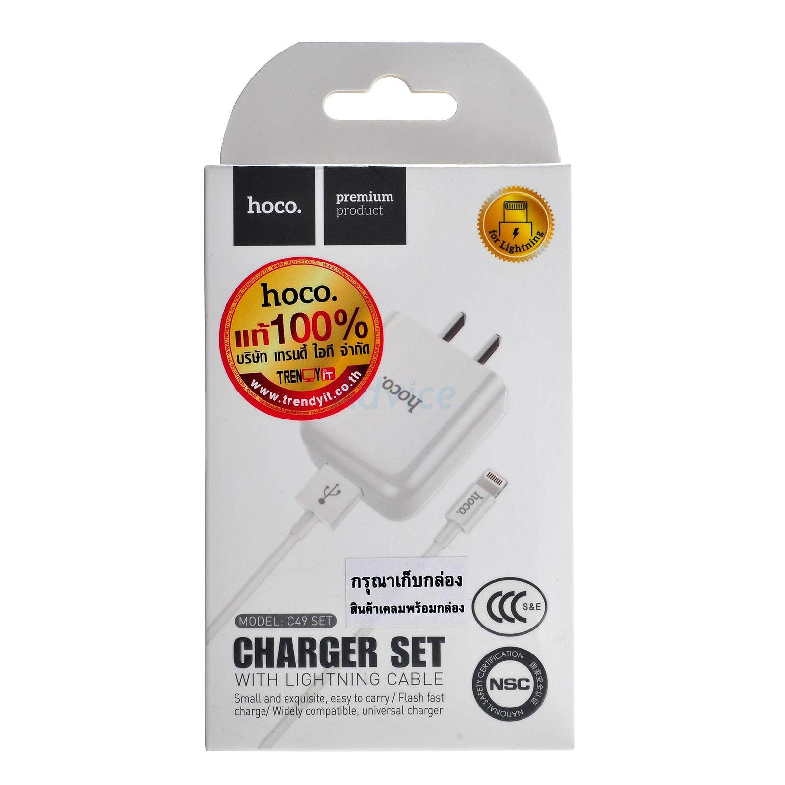 Adapter USB Charger + Lightning Cable (C49) 'HOCO' White