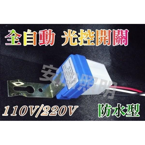 億大 F1B47 全自動光控開關 110V 220V 光控感應開關 感光感應 防水型 路燈開關 學校、工廠、街道路燈開關