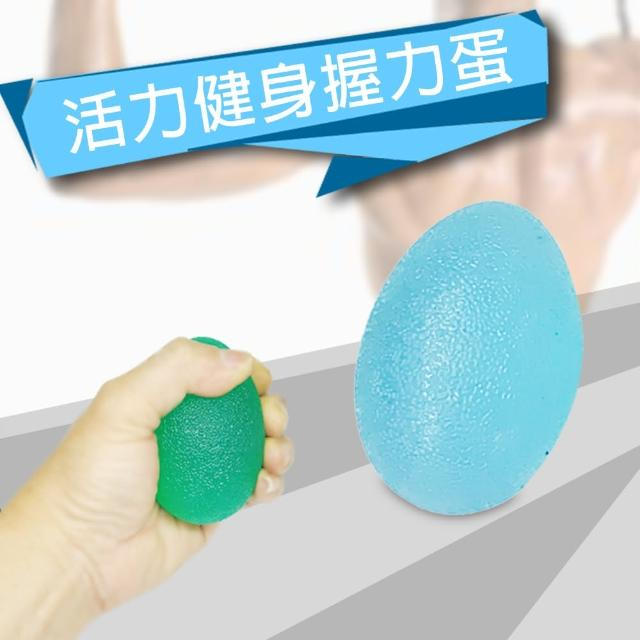 【金德恩】強化手部握力鍛鍊彈力蛋/顏色隨機/台灣製造(握力球/復健/末梢神經/健身器材/鍛鍊手指)
