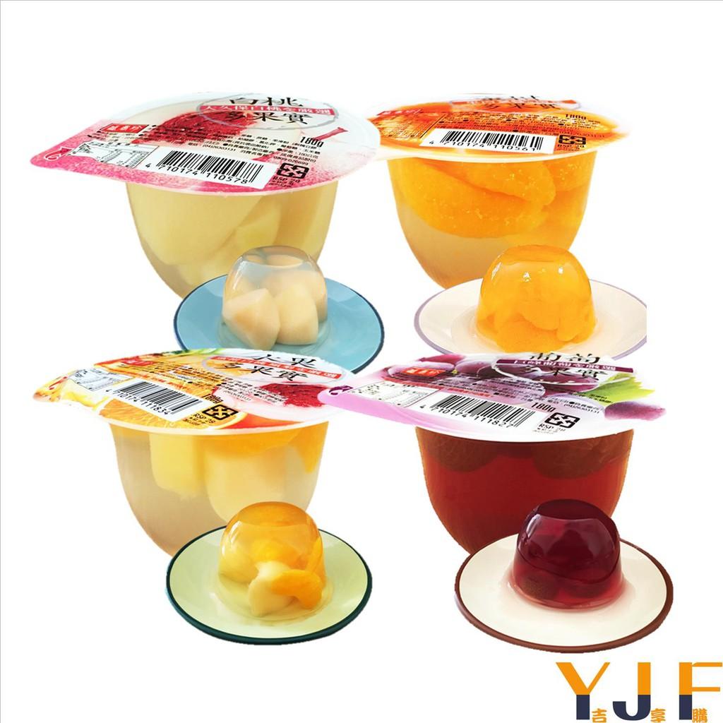 盛香珍 果凍 綜合 / 蜜柑 / 葡萄 / 白桃 多果實果凍180g