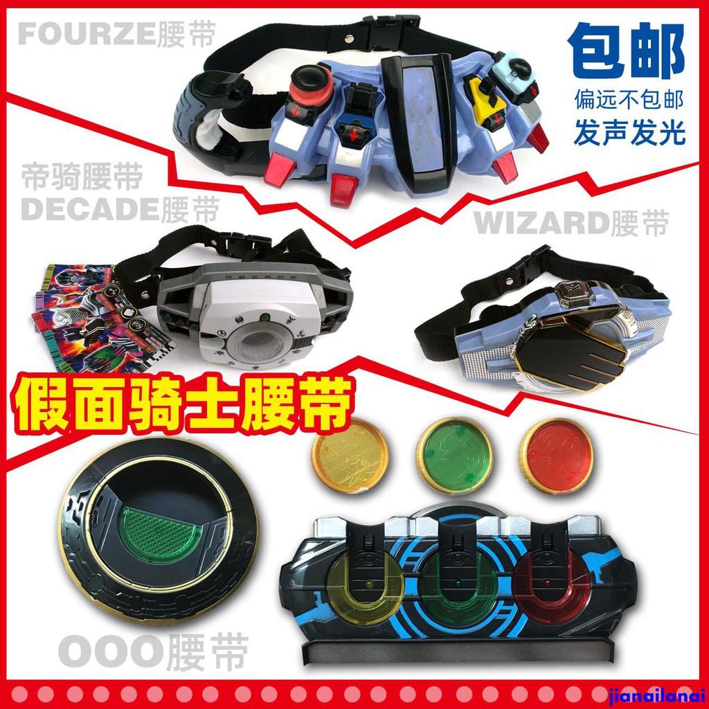◆琪寶◆國版假面騎士DX腰帶玩具ooo/decade/wizard/fourze帝騎法師聲光版