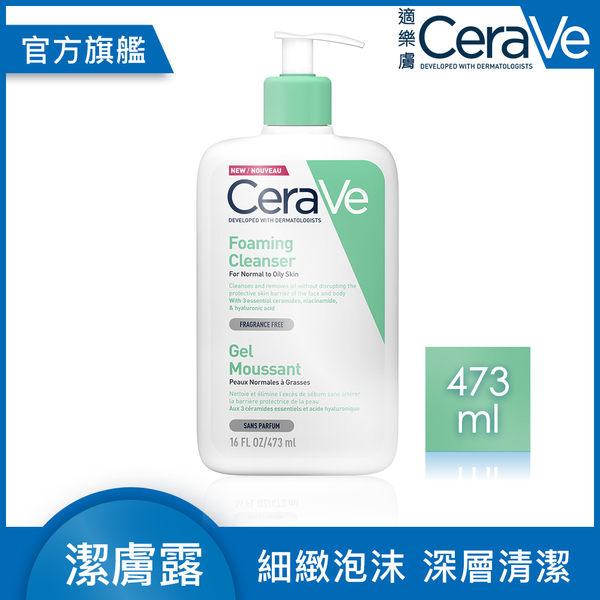 CeraVe適樂膚 溫和泡沫潔膚露473ml