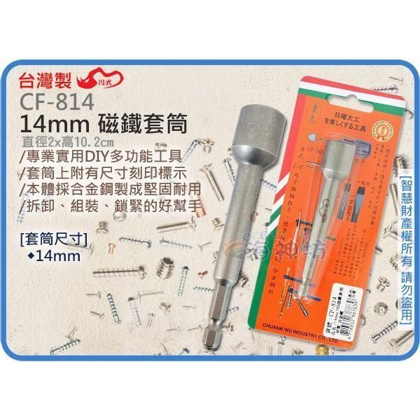 =海神坊=台灣製 CHUANN WU CF-814 14mm 磁鐵套筒 100mm 套筒板手 六角頭 六角孔 合金鋼