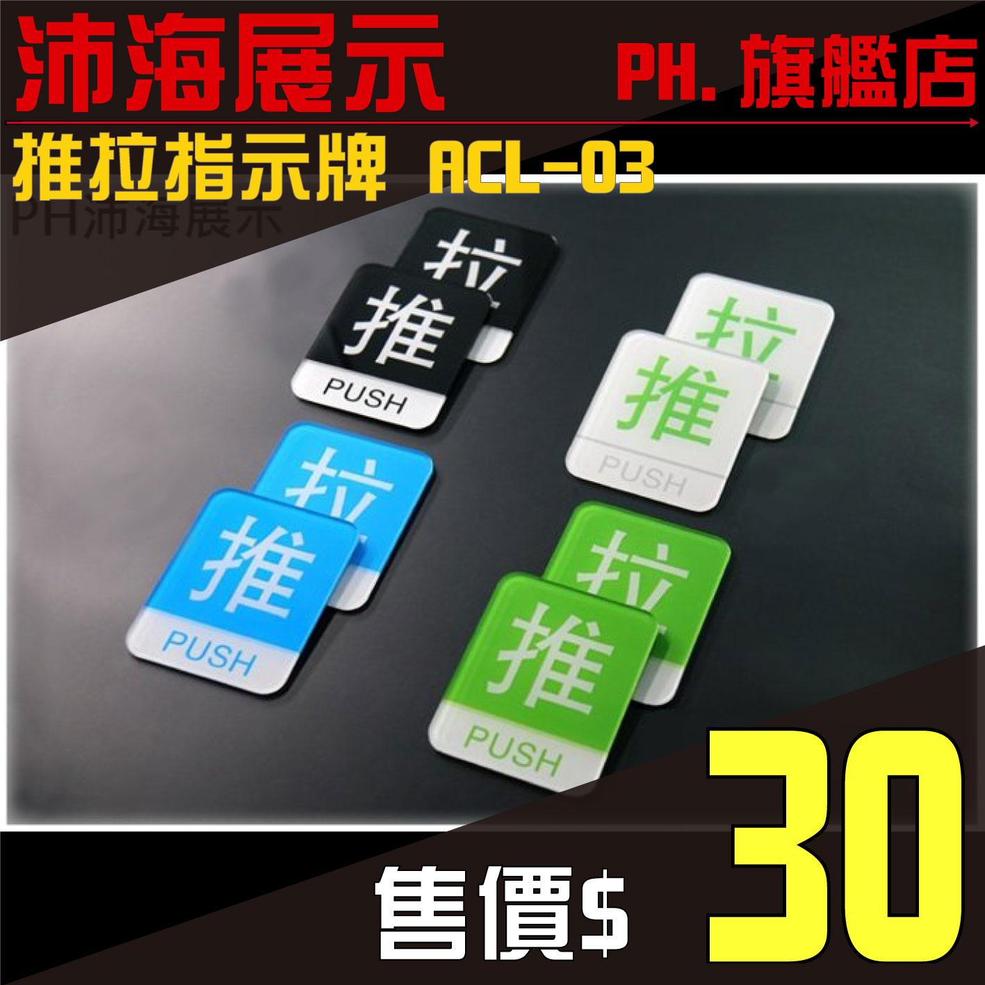 《沛大建材》推拉門貼 推 拉 壓克力板 推拉指示牌 ACL-03【D10】