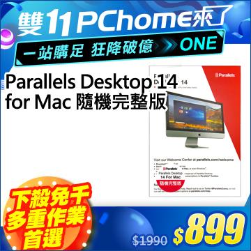 Parallels Desktop 14 for Mac (隨機完整版)