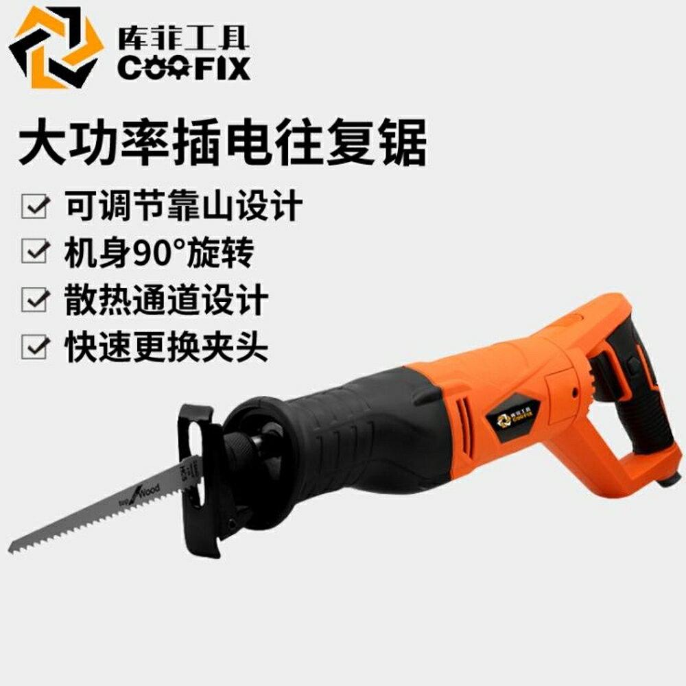往復鋸 往復鋸電動手電鋸家用曲線鋸大功率木工馬刀鋸多功能小型切割機 MKS薇薇
