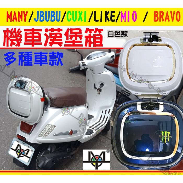 【MOT摩改】機車 漢堡箱 方型 置物箱 Like Many Cuxi Jbubu like 125 mio 漢保箱