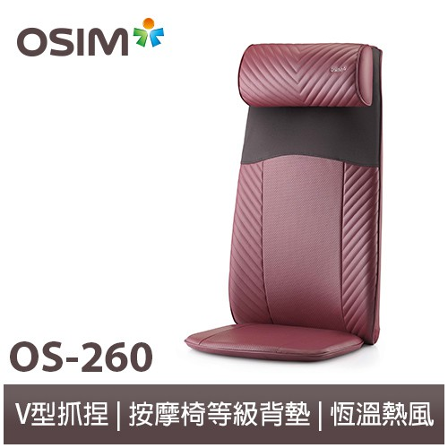 OSIM 背樂樂 OS-260 (登錄送$1000禮券)