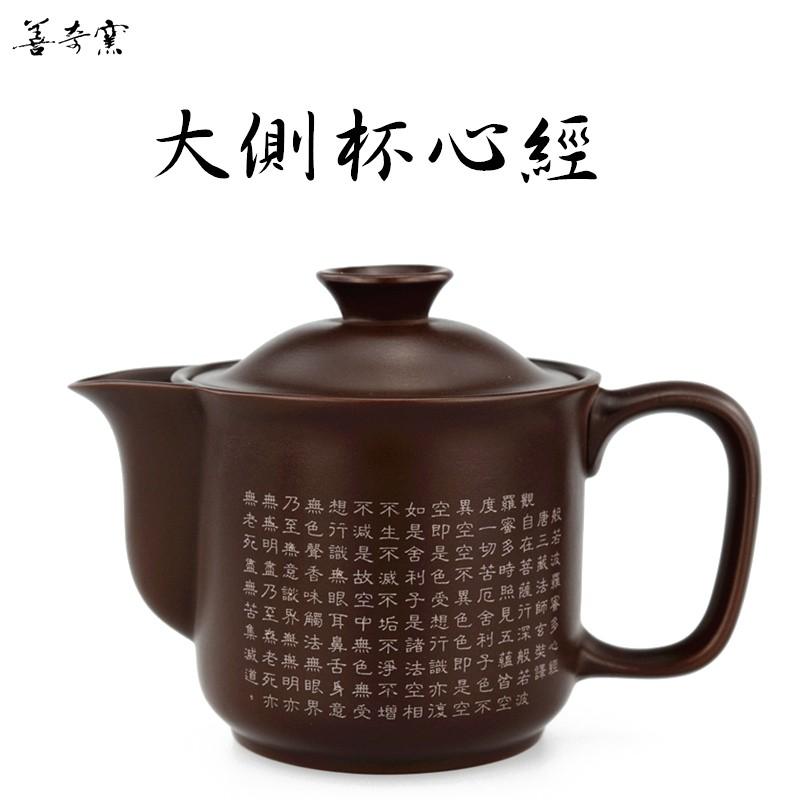 【善奇窯】 鶯歌茶壺--大側杯心經茶壺/ 紫泥/朱泥/ 250ML